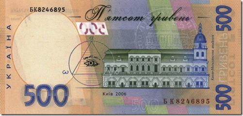 500 gravne ucraine